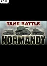 坦克大战:诺曼底 英文免安装版