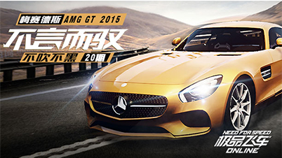 不吹不黑第二十期 不言而驭 梅赛德斯AMG GT 2015