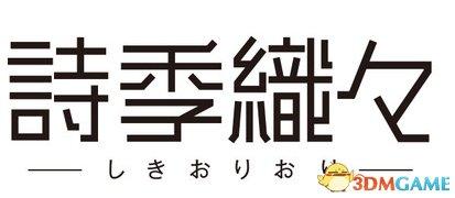 日厂演绎中国主题动画电影《诗季织织》新参演角色