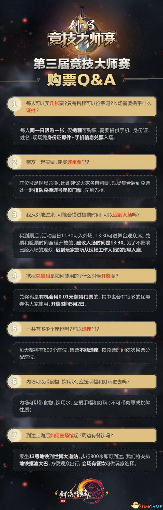 剑网3大师赛线下赛门票今晚发售 全民助威活动首曝