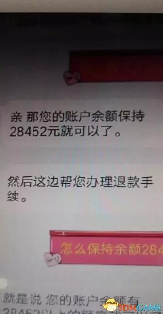 女子5千元网购手机被骗6万8 骗子都急了:别再转了