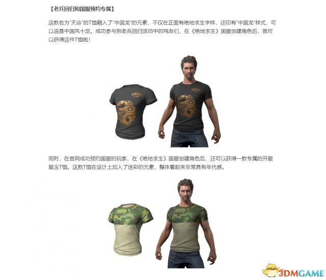《绝地求生》国服即将上线有玩家穿国服专属服饰