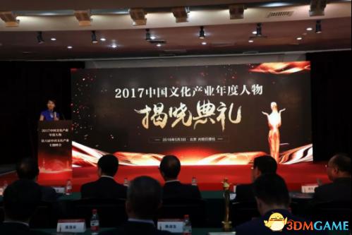 """斗鱼CEO陈少杰获""""2017中国文化产业年度人物""""提名奖"""