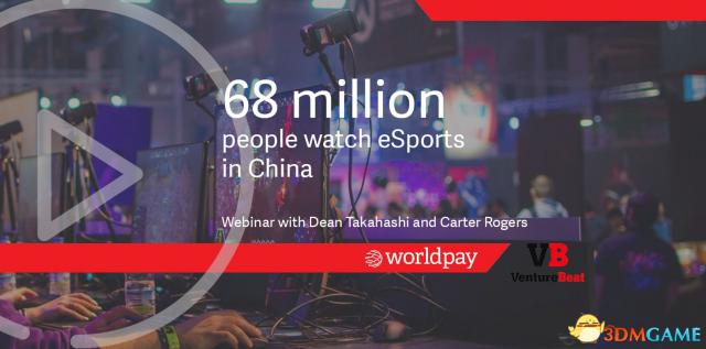电竞市场火爆 中国观众达6800万 比美国2倍还多