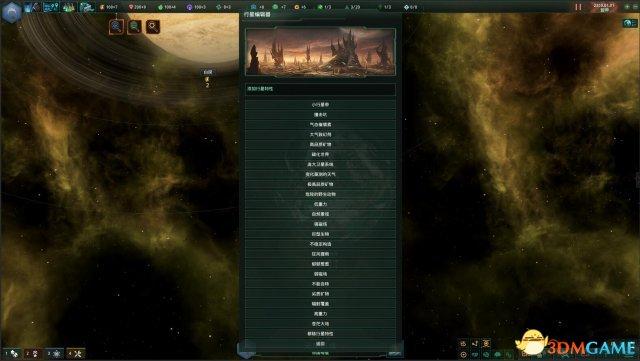 群星 v2.0.4行星类型编辑器