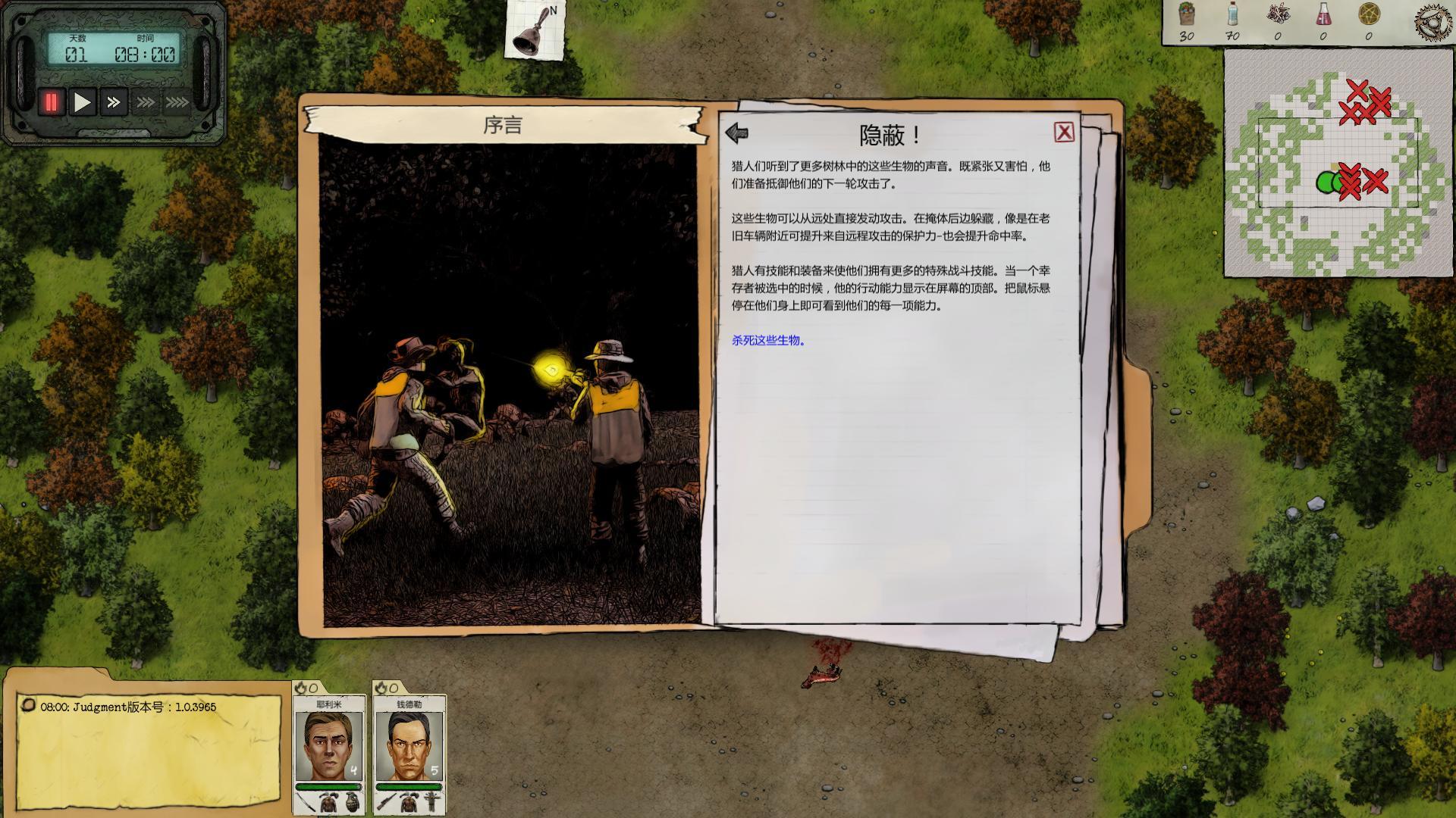 《审判:末世生存模拟》免安装中文版