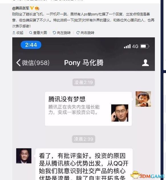 马化腾回应《腾讯没有梦想》:我的理想不是赚钱