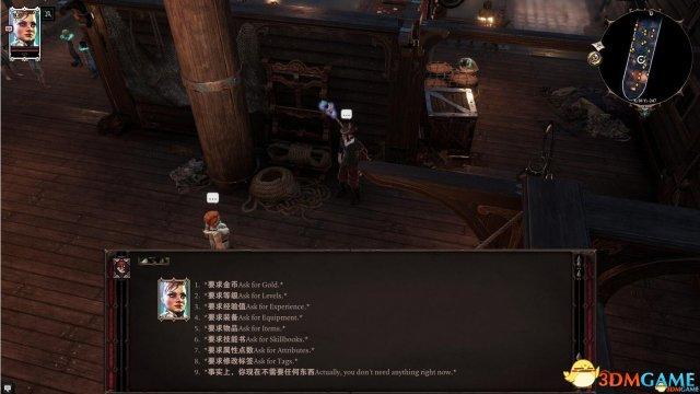 神界:原罪2 超级作弊NPC汉化版v1.5.20.40