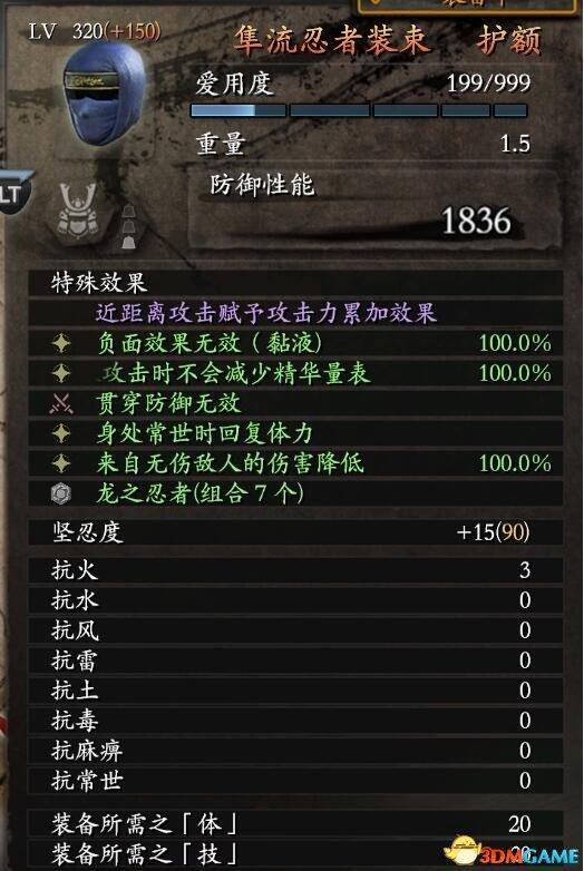 仁王 v1.21.03一周目存档