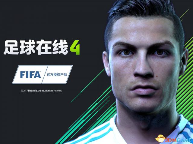 系列新作全面提升,腾讯正式发布《FIFA Online 4》