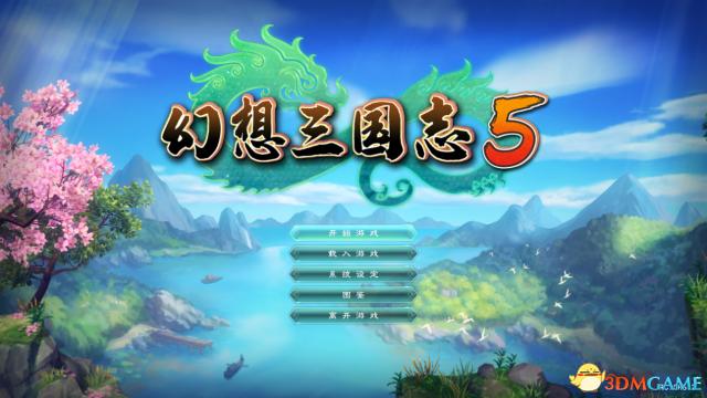 《幻想三国志5》主界面
