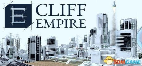 《悬崖帝国》 图文教程攻略 全建筑详解及玩法技巧