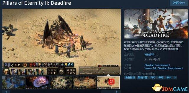 《永恒之柱2》Steam版好评多 有官方中文值得夸奖