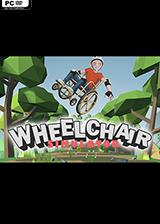轮椅模拟器 英文免安装版