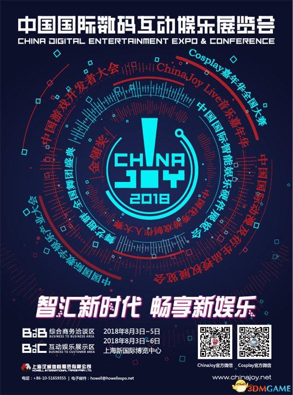 2019 ChinaJoy:游戏不只是娱乐 功能游戏未来初现