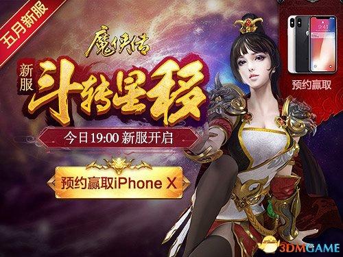<b>0成本拿iPhoneX《魔侠传》新服今晚7点开启</b>