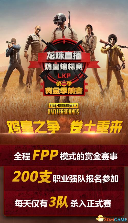 绝地求生:LKP鸡皇锦标赛开打 打响FPP赛事第一枪
