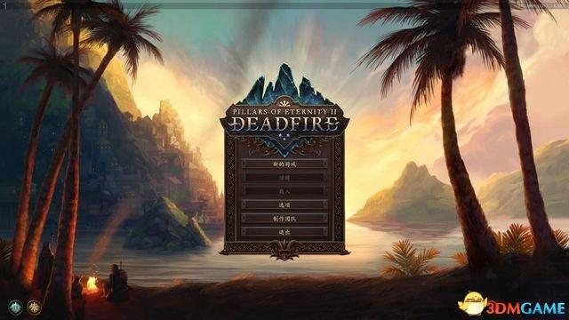 永恒之柱2:死火 图文全流程全任务攻略 全地图指引