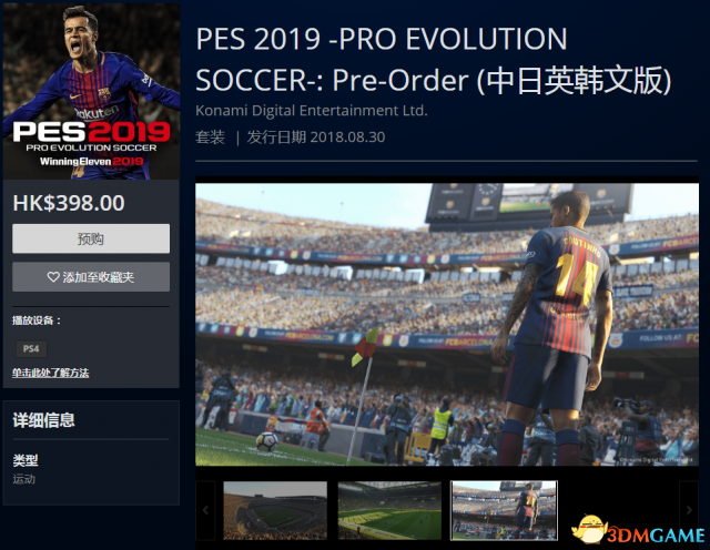 PES2019 港服PSN已开始预购,Steam平台国区被锁