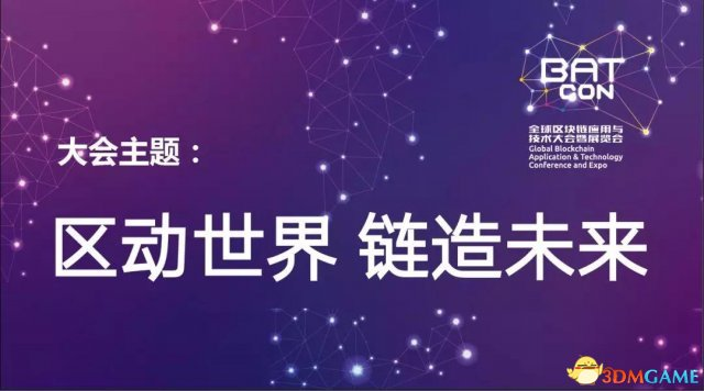BATCon全球区块链应用与技巧大年夜会暨展览会抢滩上海