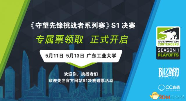 大型电竞赛事首次走进广州 OW玩家将开启线下狂欢
