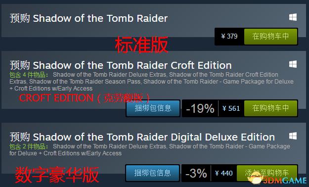 古墓丽影暗影游戏各版本售价及内容
