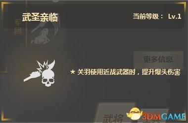 <b>铁甲学堂第二十三课 大汉武将关羽教学视频</b>
