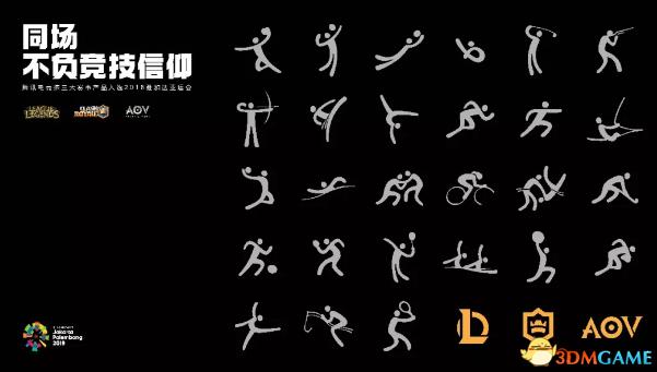 腾讯将携3款游戏进入2018亚运会电子体育表演项目