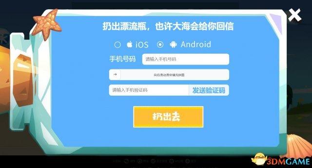 999胜博发娱乐_3dmgame