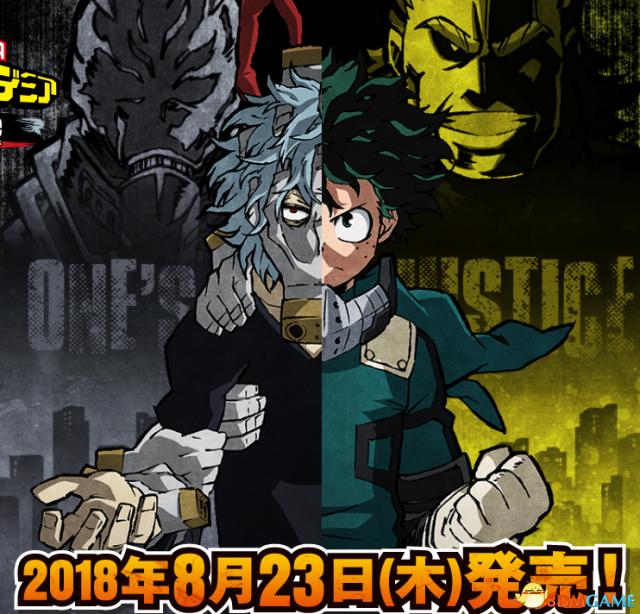 999胜博发娱乐_热血漫改新游 PS4《我的英雄学院》8月23日发售