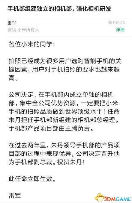 """sbf胜博发备用网址_小米宣布成立独立相机研发部门 跟华为""""拼""""了?"""