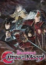 血迹:月之诅咒汉化硬盘版