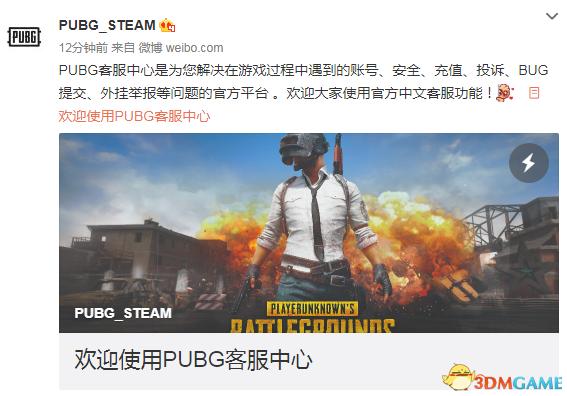 《绝地求生》官方中文客服上线 支持中文举报外挂