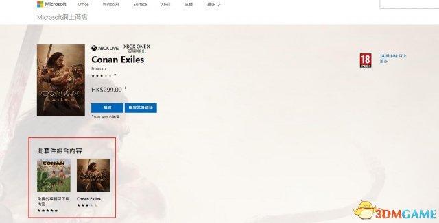 sbf胜博发备用网址_官方福利 《流放者柯南》裸体补丁上架Xbox商城