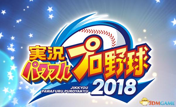 999胜博发娱乐_多项实用调整《实况力量棒球2018》最新更新上线
