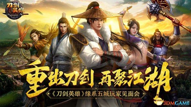 <b>缘聚五城 《刀剑英雄》首站上海见面会报名抢手机</b>