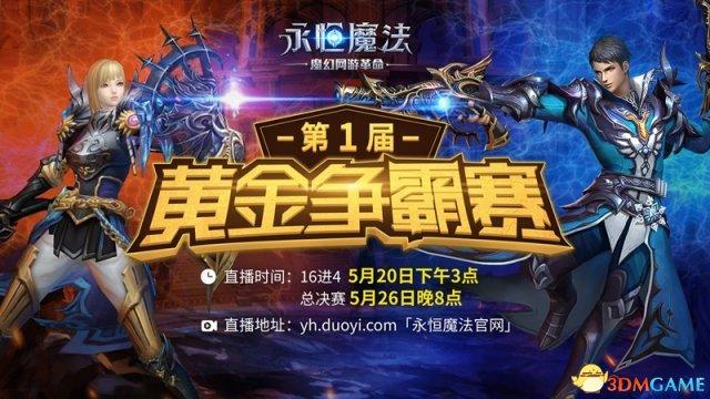 999胜博发娱乐_16强王者齐聚!《永恒魔法》首届黄金争霸赛开启