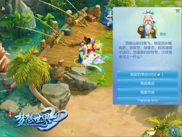 999胜博发娱乐_全新鱼竿渔乐无穷《梦想世界3D》钓鱼玩法再升级