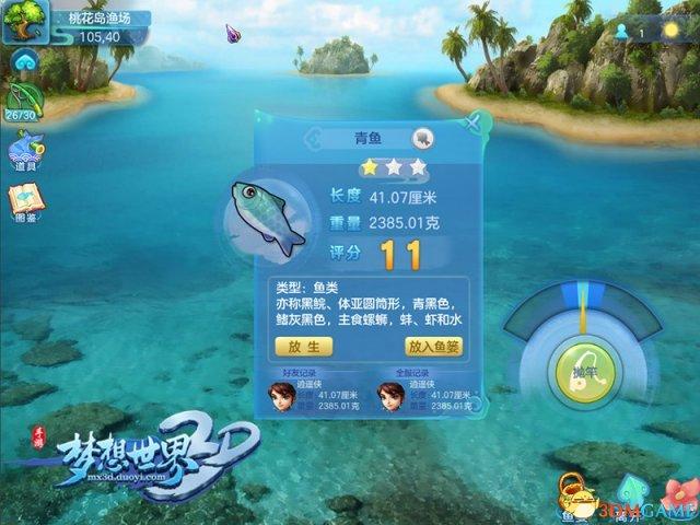 sbf胜博发备用网址_全新鱼竿渔乐无穷《梦想世界3D》钓鱼玩法再升级