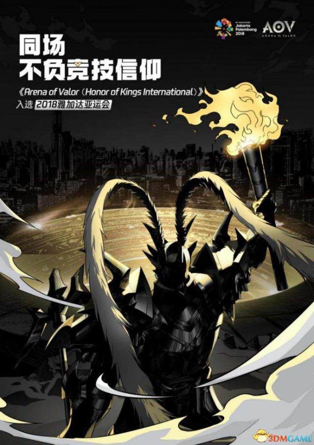 999胜博发娱乐_AOV登陆雅加达亚运会,中国自研游戏现高光时刻