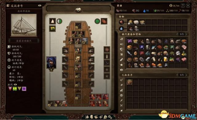 永恒之柱2:死火 光速初始船MOD