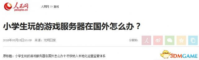 光明日报评绝地求生:不违法 有成人化色彩需改造