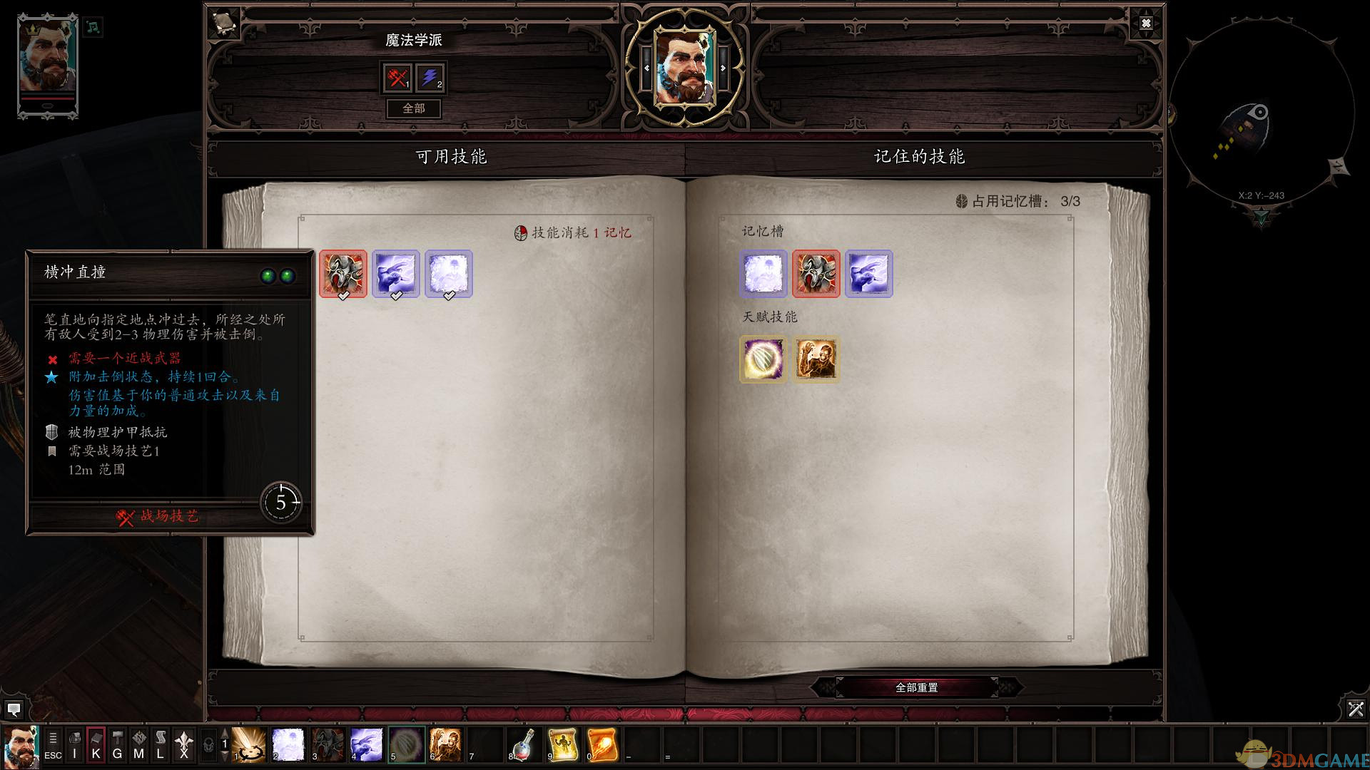 神界:原罪2 v3.0.226.993升级档+官中+未加密补丁[3DM]