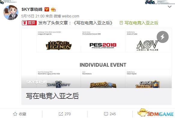 Sky李晓峰谈电竞进入亚运:来到了一个新的拐点