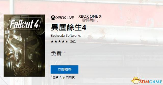 《異塵餘生4》Xbox One港服商店開啟免費活動 直接領