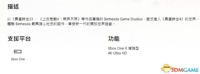 《辐射4》Xbox One港服商店开启免费活动 直接领