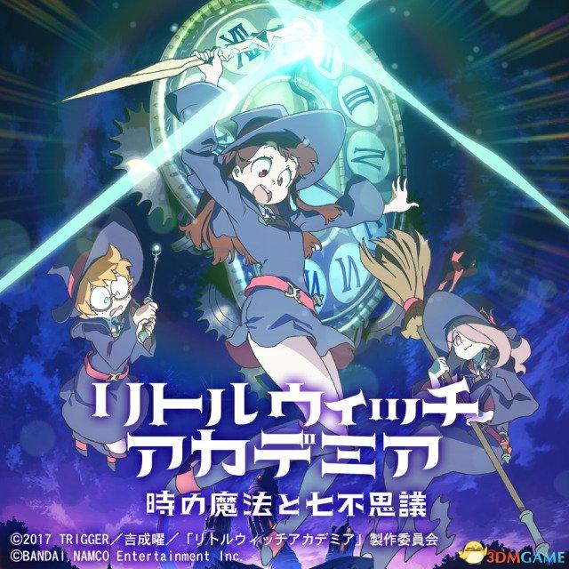 《小魔女学园:时之魔法与七不思议》中文版下载