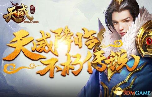 玄幻仙侠大作 37游戏《天威传说》今日不删档开测