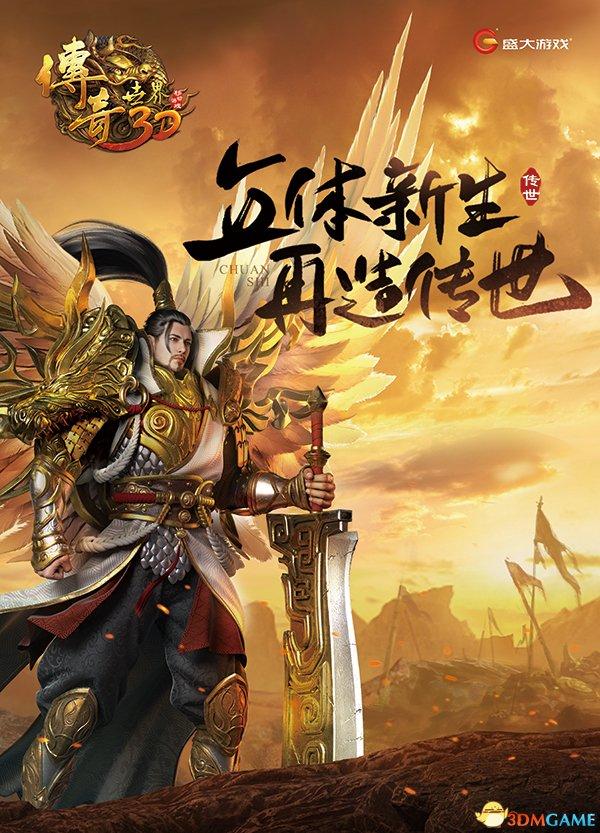 完善传奇世界生态圈,盛大游戏将在ChinaJoy亮相!