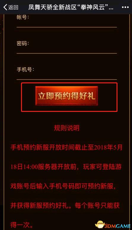 """舞月天骄,""""拳""""新战区,扫码助""""拳"""",祖龙献礼!"""